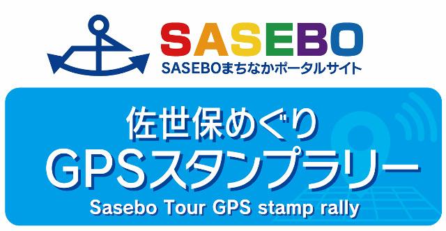 gps_stamp_rally